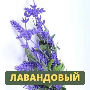 """Иван-чай лавандовый """"Замечательный"""""""
